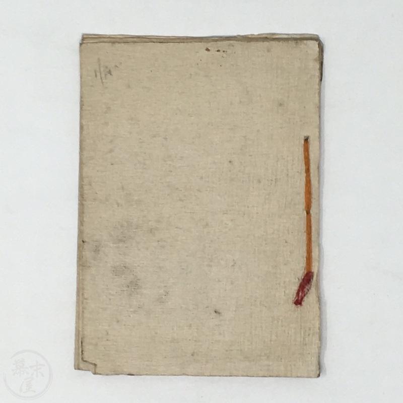 BAKUMATSUYA • Calendar for 1911 on crepe paper by The ...