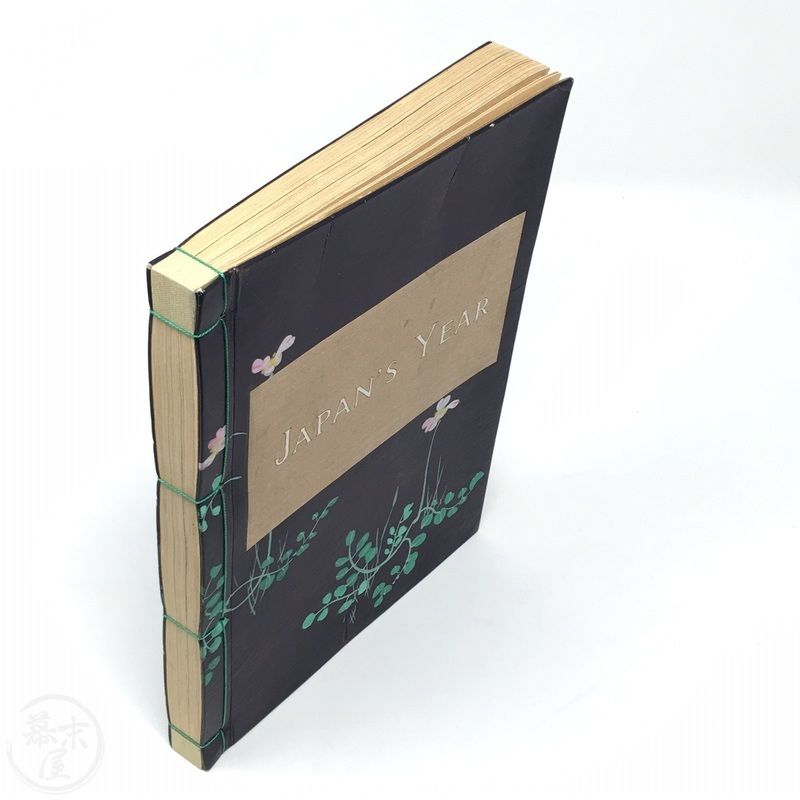 BAKUMATSUYA • Japan's Year by Julia Carrothers (Japanese ...