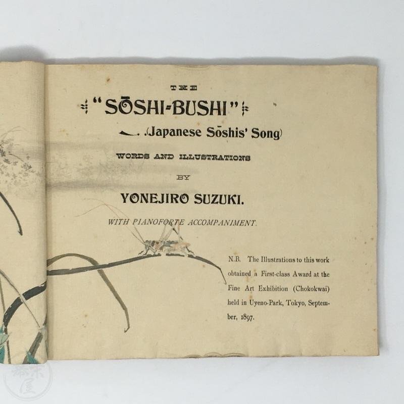 BAKUMATSUYA • The Soshi Bushi - Japanese Soshis' Song Rare ...