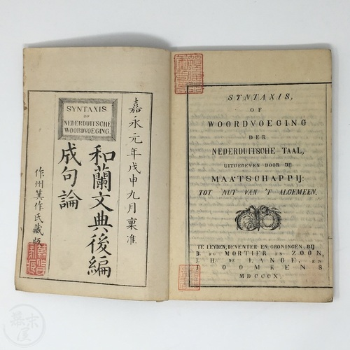 Pair of Rangaku (Dutch Study) Books Published in Japan by Mitsukuri Genpo