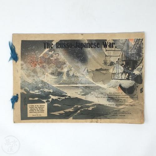 BAKUMATSUYA • The Russo-Japanese War Very scarce large ...
