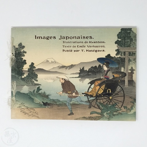 Images Japonaises (in original box) Woodblock printed masterpiece by Hasegawa