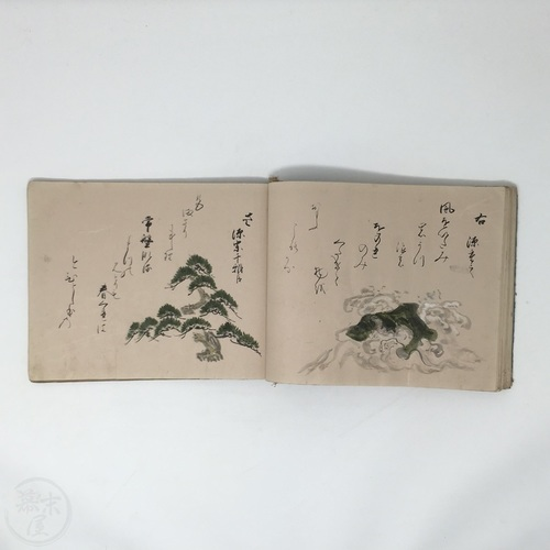 Poems of the 36 Immortals - Handwritten manuscript with delightful and delicate illustrations