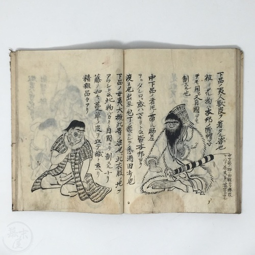 An Illustrated Description of Three Countries - Manuscript by Hayashi Shihei