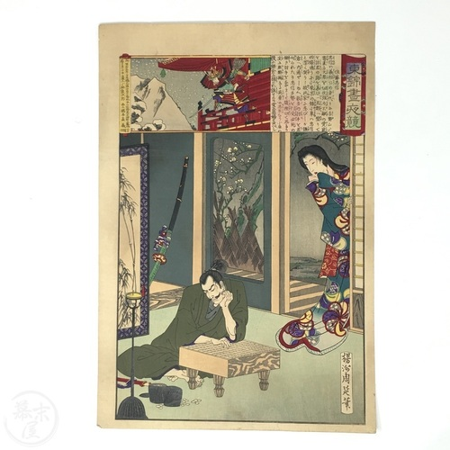 Comparison of Days and Nights in Edo Brocade Pictures Sato Tadanobu before being attacked