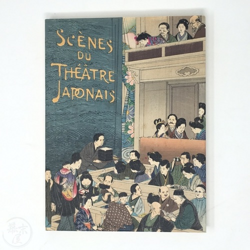 Scenes du Theatre Japonais in original box
