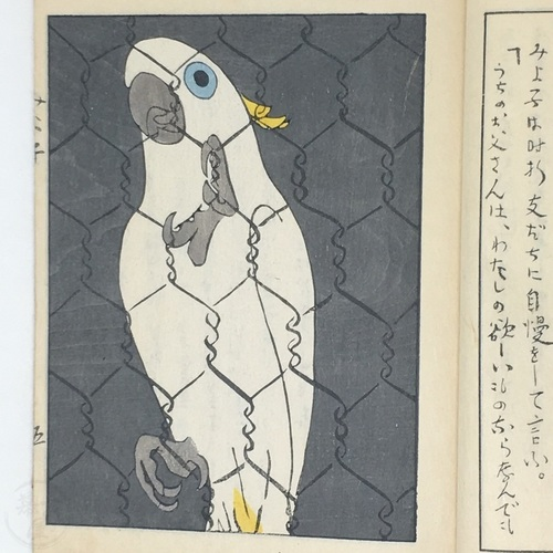 Miyoko with woodblock printed illustrations 1 of 500 copies by Haruo Sato