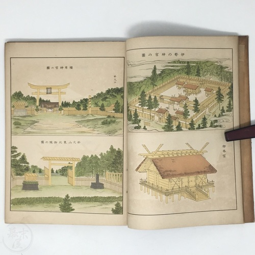 Illustrated Reference Book of Historical Collections by Aoyama Sekichi