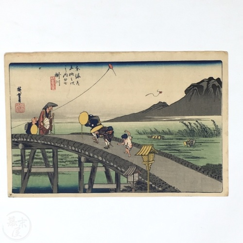 Complete Set of Hiroshige's 53 Stages of the Tokaido Woodblock printed numbered set.