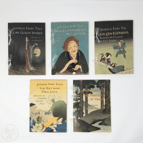Set of 5 Crepe Paper Japanese Fairy Tales by Lafcadio Hearn
