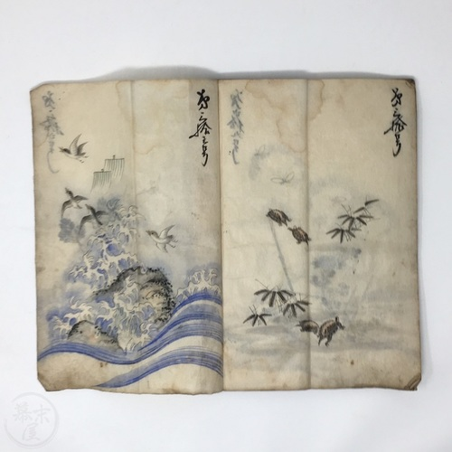 Hand Drawn Kimono Design Book Artist unknown
