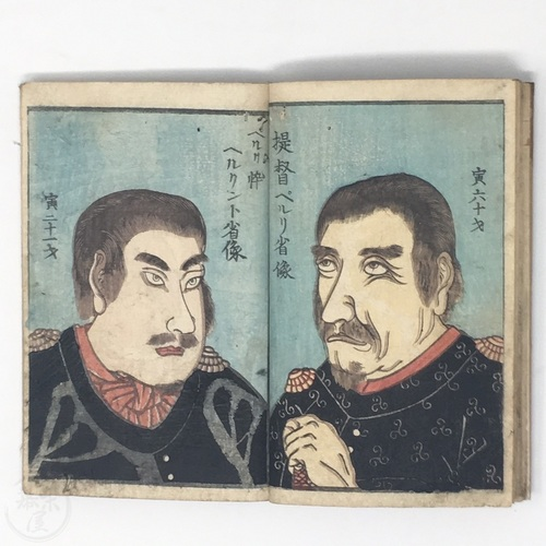 Ikoku Ochiba Kago The rarest illustrated book published at the time of Perry