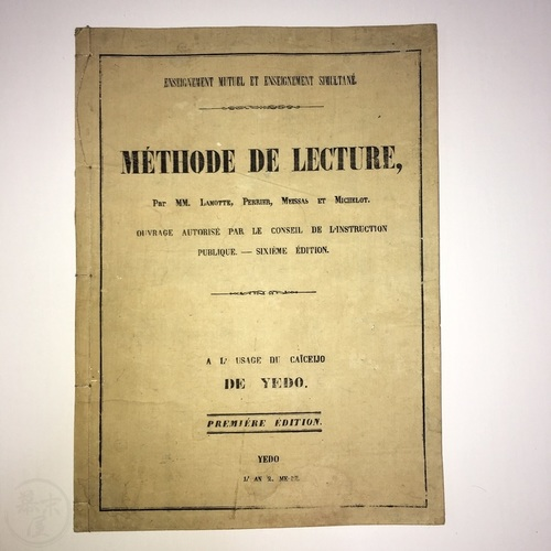 Méthode de lecture - Published in Yedo Very early French study book