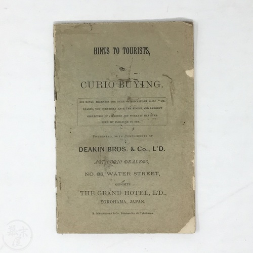 Hints to Tourists on Curio Buying Deakin Bros & Co. Ltd.