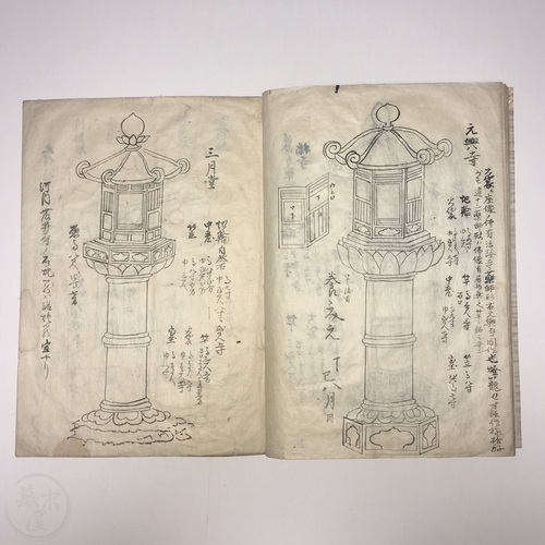 Manuscript Book of Famous Lanterns Beautifully drawn designs