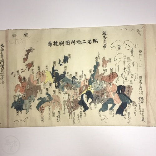 Scroll with Nine Historical Maps showing Daimyo Lands Hand drawn and coloured with lords and provinces all named