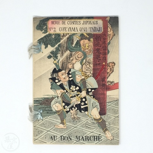 Oyeyama Oni Taidji - Japanese fairy tale in French by Louisman? and...?