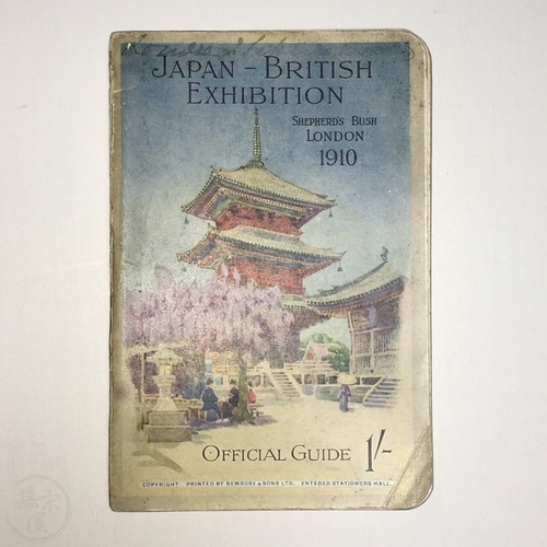 Japan-British Exhibition Official Guide Illustrated and complete with folding map