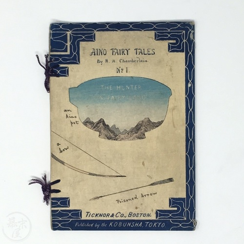 Aino Fairy Tales - The Hunter in Fairy-land by B. H. Chamberlain