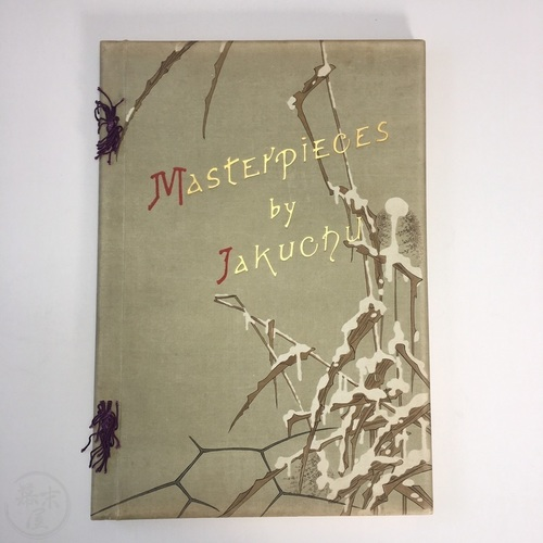 Masterpieces by Jakuchu with Biographical Sketch of the Artist by Tajima Shiichi