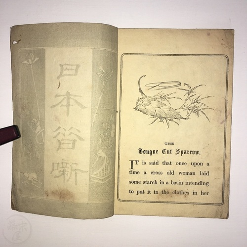 Shita Kiri Suzume [The Tongue-Cut Sparrow] - Japanese Fairy Tale in English Very scarce true 1st edition in plain brown covers