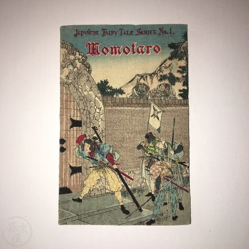 Japanese Fairy Tale Series No.1 - Momotaro published by The Kobunsha for Griffith Farran