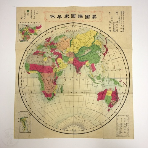Two Japanese Maps of the Eastern and Western Hemispheres Colour woodblock printed folding maps