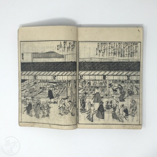 Pictures of Famous Places along the Tōkaidō (6 vol. complete set) by Akisato Rito