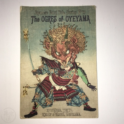 The Ogres of Oyeyama Very scarce plain paper edition
