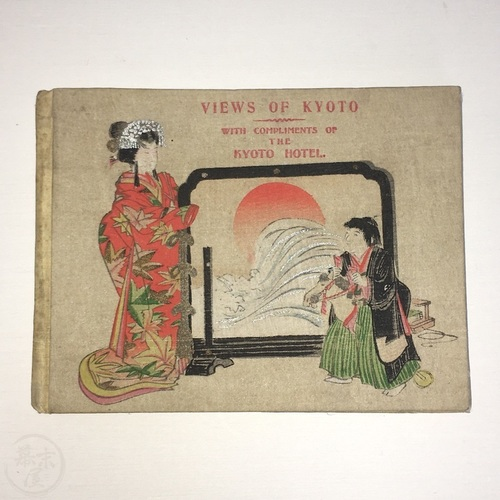 Views of Kyoto - with compliments of the Kyoto Hotel Illustrated and with numerous advertisements