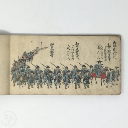 Gogyoko Zue - Woodblock Printed Book Showing Imperial Procession Unusual and scarce work. Marked not for sale