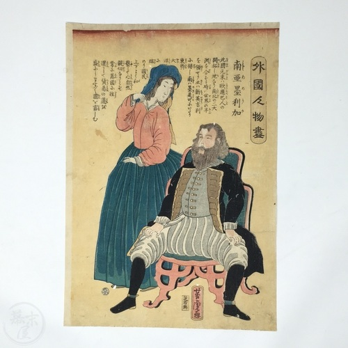 Woodblock Print of Foreign Man and Woman by Yoshitora